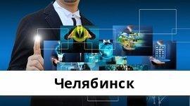 Справочная информация: Банкоматы Хоум Кредит Банка в Челябинске — часы работы и адреса терминалов на карте