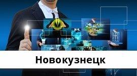 Справочная информация: Банкоматы Хоум Кредит Банка в Новокузнецке — часы работы и адреса терминалов на карте