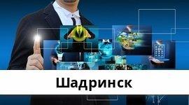 Справочная информация: Банкоматы Хоум Кредит Банка в Шадринске — часы работы и адреса терминалов на карте