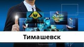 Справочная информация: Банкоматы Хоум Кредит Банка в Тимашевске — часы работы и адреса терминалов на карте