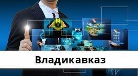 Справочная информация: Хоум Кредит Банк в Владикавказе — адреса отделений и банкоматов, телефоны и режим работы офисов